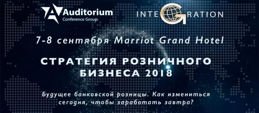 Всероссийский банковский форум «Стратегия розничного бизнеса – 2018» пройдет 7—8 сентября в Москве