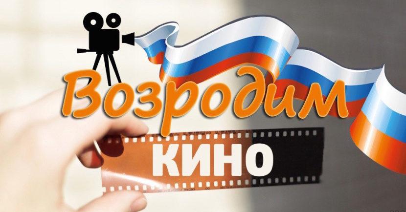Возродим российское кино — виден свет в конце тоннеля