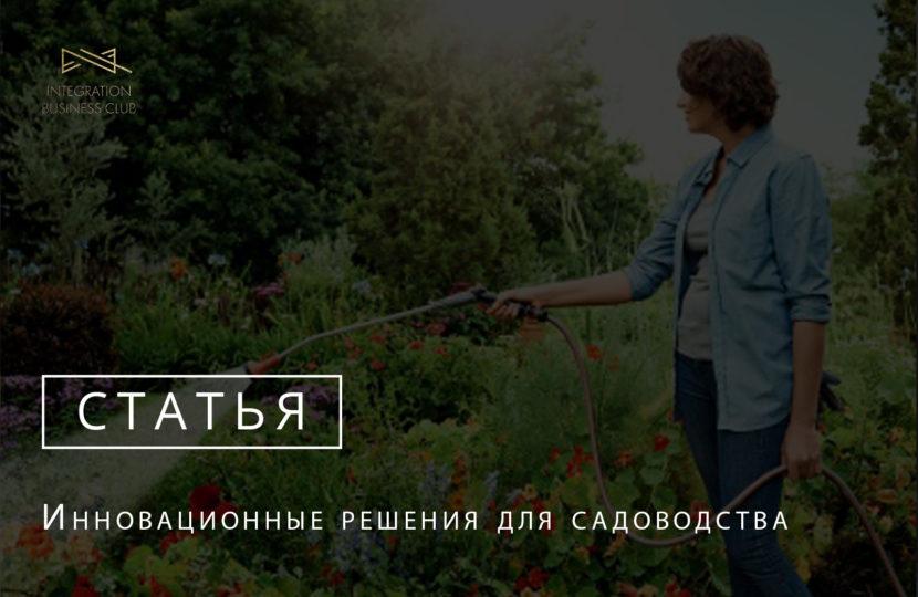 «Умные технологии» для садоводства — ключ к долголетию
