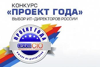 Подведены итоги конкурса Global CIO