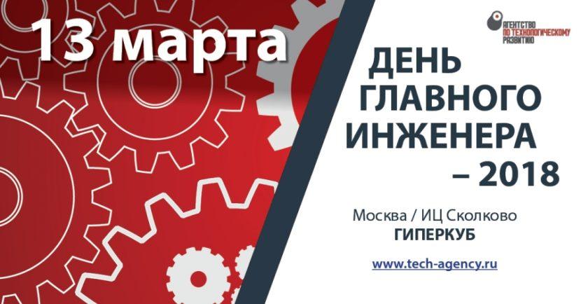 «День главного инженера — 2018» в «СКОЛКОВО»