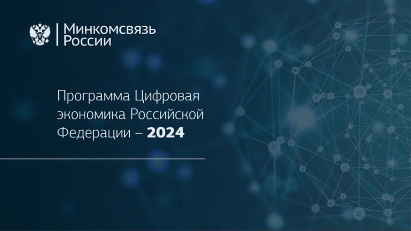 На развитие цифровой экономики  правительство выделило 3 млрд руб.