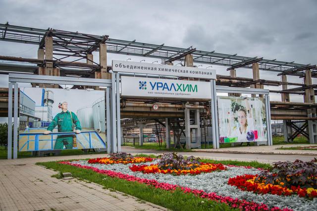 «УралХим» направит в 2018 году на мероприятия по модернизации «Минеральных удобрений»  свыше 659 млн рублей