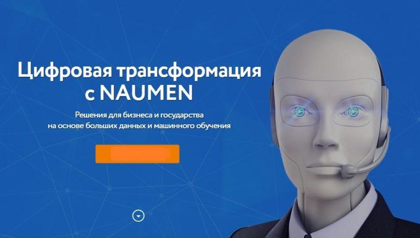 Голосовые роботы NAUMEN помогают в обслуживании клиентов «Почты России»
