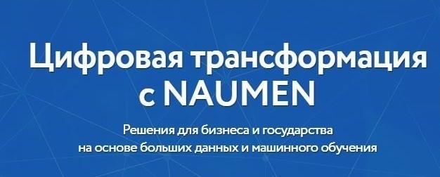 NAUMEN переводит ITSM на интеллектуальную платформу