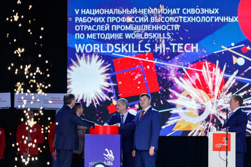В ЕКАТЕРИНБУРГЕ СТАРТОВАЛ V НАЦИОНАЛЬНЫЙ ЧЕМПИОНАТ WORLDSKILLS HI-TECH 2018