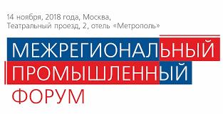 Межрегиональный промышленный Форум