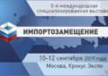 Международная специализированная выставка «Импортозамещение»