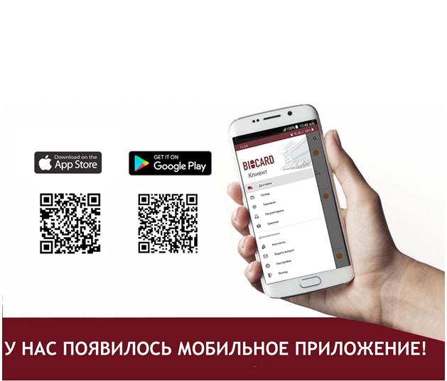 Компания BIOCARD LOGISTICS запускает для своих клиентов мобильное приложение