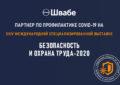 «Швабе» представляет антикоронавирусное оборудование для предприятий