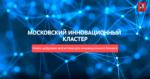 «Северсталь» стала партнером конкурса «Индустрия 4.0» Московского инновационного кластера